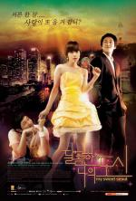 My Sweet City (TV Series)