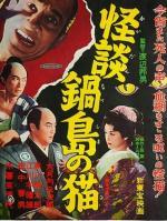 Nabeshima kaibyou den
