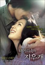 Nae meorisokui jiwoogae (A Moment to Remember)