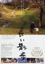 Nagai sanpo