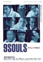 Nain souruzu (9 Souls)
