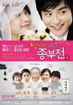 Nalnari Jongbujeon - Frivolous Wife (Sassy Girl Jongbujeon)