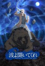 Nami yo Kiite Kure (Serie de TV)