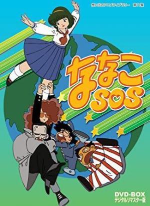 Nanako SOS (TV Series)