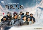 Nankyoku tairiku: Kami no ryouiki ni idonda otoko to inu no monogatari (Serie de TV)