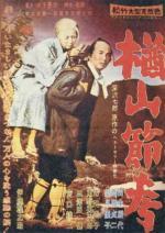 La balada de Narayama