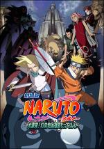 Naruto eiga 2: Gekijyô-ban Naruto daigekitotsu! (Naruto the Movie 2: Legend of the Stone of Gelel)