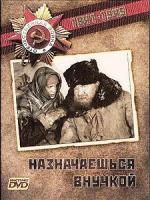 Naznachayeshsya vnuchkoy