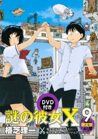 Nazo no Kanojo X: Nazo no Natsu Matsuri - Nazo no Kanojo X OVA