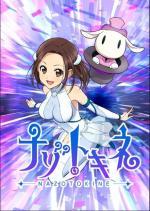 Nazotokine (Serie de TV)
