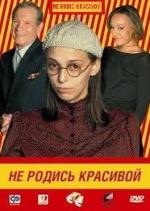 Ne rodis krasivoy (TV Series)