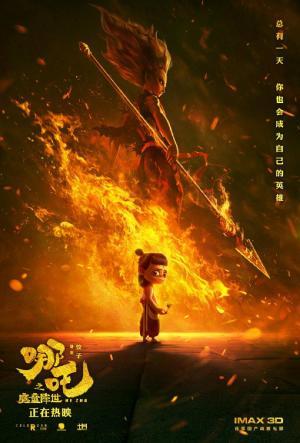 Ne zha zhi mo tong jiang shi
