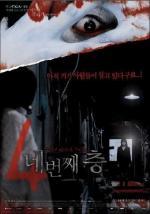 Nebeonjjae cheung (Forbidden Floor: 4 Horror Tales)