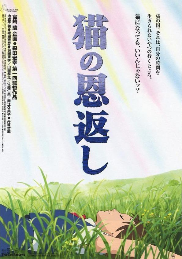 Cine y series de animacion - Página 12 Neko_no_ongaeshi-963174131-large