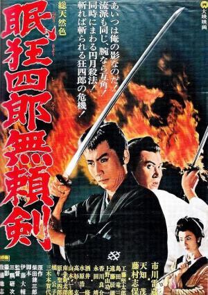 Nemuri Kyôshirô 8: Buraiken
