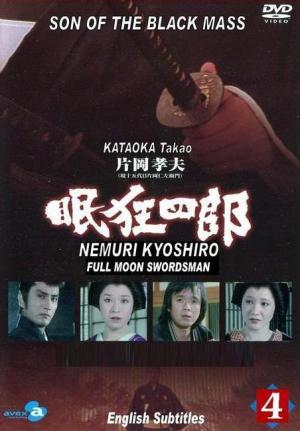 Nemuri Kyoshiro: Son of the Black Mass (Serie de TV)
