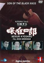 Nemuri Kyoshiro: Son of the Black Mass (Serie de TV)
