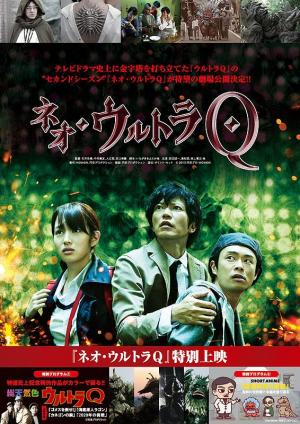 Neo Ultra Q (TV Series)