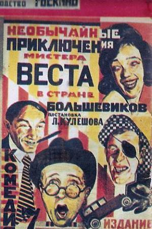 Neobychainye priklyucheniya mistera Vesta v strane bolshevikov (The Extraordinary Adventures of Mr. West)