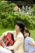 Neon Naege Banhaesseo (Heartstrings) (Serie de TV)