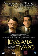 Neudacha Puaro (Serie de TV)