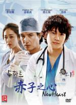New Heart (Serie de TV)