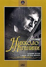 Niccolo Paganini (TV)