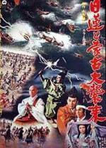 Nichiren to moko daishurai