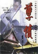 Nie zhai (Serie de TV)