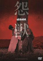 Nihon bôkô ankokushi: Onjû