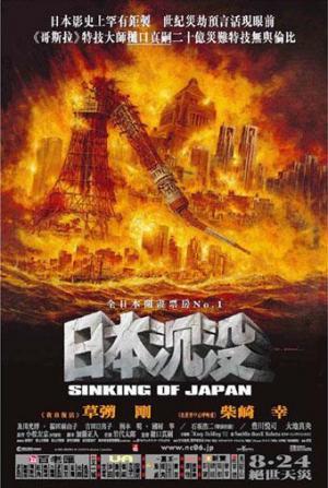 El hundimiento de Japón
