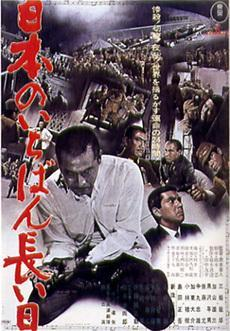 Nihon no ichiban nagai hi - Japan's Longest Day (The Emperor and a General) (The Longest Day of Japan)