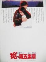 Nihon Philharmonic Orchestra: Honoo no dai gogakusho