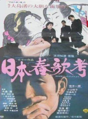Tratado sobre canciones japonesas obscenas