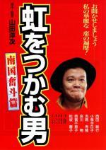 Niji o tsukamu otoko: Nangoku funto-hen