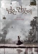 Nim-eun-meon-go-sae (Sunny) (You Are in a Far Away Nation)