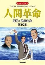 Ningen Kakumei (Miniserie de TV)