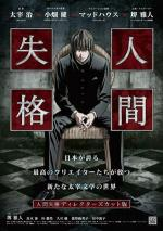 Ningen Shikkaku: Director's Cut Ban
