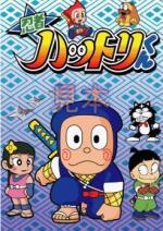 Ninja Hattori-kun (Serie de TV)