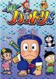 Ninja Hattori-kun (TV Series)
