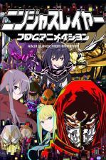 Ninja Slayer (Serie de TV)