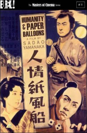 Ninjo kami fusen (Humanity and paper balloons)