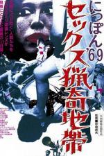 Nippon '69 sekkusu ryoki chitai