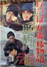 Tale of Japanese Burglars
