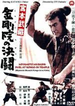 Miyamoto Musashi: Duel at Kongoin Temple