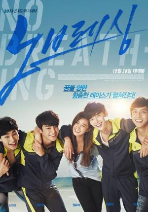 Nobeulesing (No Breathing)