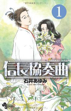Nobunaga Concerto (Serie de TV)
