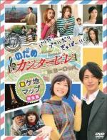 Nodame Cantabile in Europe (Miniserie de TV)