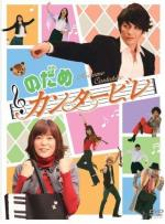 Nodame Kantâbire (TV Series)