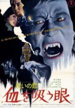 Noroi no yakata: Chi o sû me (Lake of Dracula)